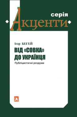 Бегей Ігор. Від «совка» до українця