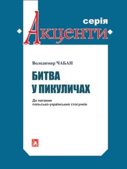 Чабан Володимир. Битва у Пикуличах (друге видання)