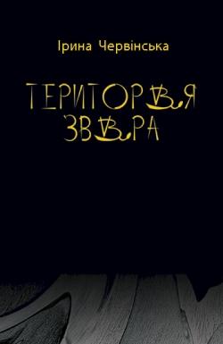 Червінська Ірина. Територія звіра