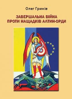 Гринів Олег. Завершальна війна проти нащадків Алтин-Орди