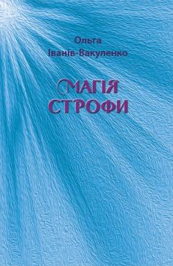 Іванів-Вакуленко Ольга. Магія строфи