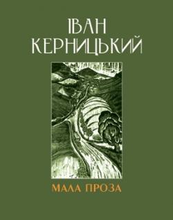 Керницький Іван. Мала проза