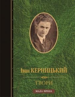 Керницький Іван. ТВОРИ
