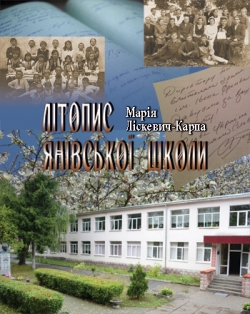 Ліскевич-Карпа Марія. Літопис Янівської школи: Час і долі
