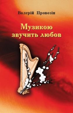 Провозін Валерій. Музикою звучить любов