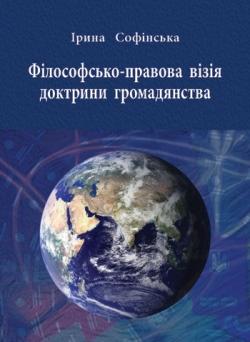 Софінська Ірина. Філософсько-правова візія доктрини громадянства