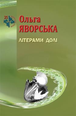 Яворська Ольга. Літерами долі