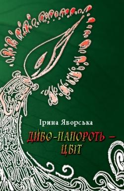 Яворська Ірина. Диво-папороть - цвіт
