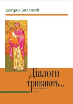 Залізняк Богдан. Діалоги тривають...: Книга інтерв'ю. Т. 4