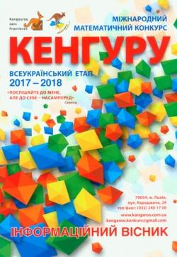 Міжнародний математичний конкурс «Кенгуру». 2017-2018 навчальний рік. Всеукраїнський етап: Інформаційний вісник