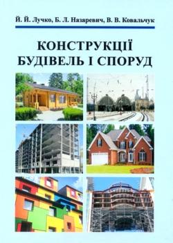 Лучко Й. Й., Назаревич Б. Д., Ковальчук В. В. Конструкції будівель і споруд