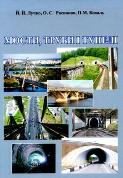 Лучко Й. Й., Распопов О. С., Коваль П. М. Мости, труби і тунелі
