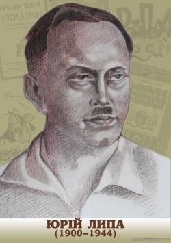 Аркушеве видання. Юрій Липа (1900-1944). Портрет 1