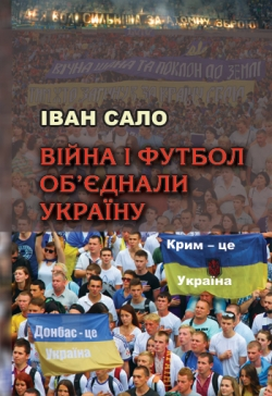 Сало Іван. Війна і футбол об'єднали Україну