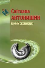 Антонишин Світлана. Кому живеш?