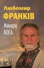 Франків Любомир. Аркан і Воїн