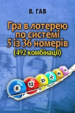 Гав В. Гра в лотерею по системі 5 із 36 номерів (492 комбінації)