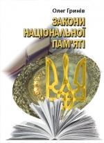 Гринів Олег. Закони національної пам'яті