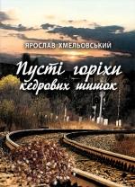 Хмельовський Ярослав. Пусті горіхи кедрових шишок