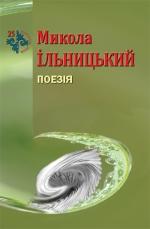 Ільницький Микола. Поезія