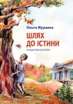 Журавка Ольга. Шлях до істини: Історія дитячої долі