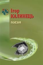 Калинець Ігор. Поезія