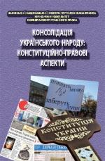 Консолідація українського народу: конституційно-правові аспекти