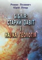 Ліскевич Роман, Ліпар Юрій. Біблія: Старий Завіт і наука геологія