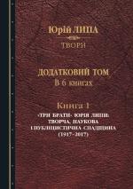 Липа Юрій. Твори: В 10 т. Додатк. том у 6 кн. Кн. 1: «Три брати» Юрія Липи