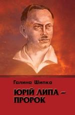 Шипка Галина. Юрій Липа - пророк - 2-ге вид.