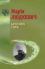 Людкевич Марія. Братова гора