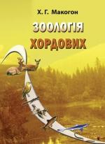 Макогон X. Г. Зоологія Хордових