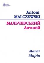 Мальчевський Антоній. Марія