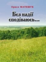 Матешук Орися. Без надії сподіваюсь... 2-ге видання