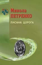Петренко Микола. Писана дорога