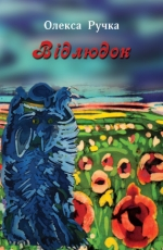 Ручка Олекса. Відлюдок: Історія виживання на селі