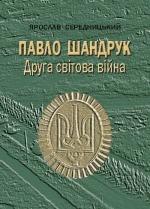 Середницький Ярослав. Павло Шандрук: Друга світова війна