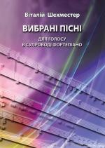 Шехместер Віталій. ВИБРАНІ ПІСНІ