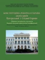 Конституційна реформа в Україні: досвід країн Центральної і Східної Європи