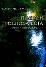 Чепурно Богдан. Полігон Господа Бога