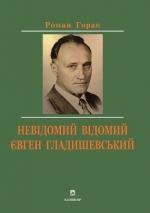 Горак Роман. Невідомий відомий Євген Гладишевський