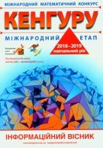 Міжнародний математичний конкурс «Кенгуру»: 2018-2019 навчальний рік. Міжнародний етап: Інформаційний вісник