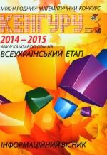 Міжнародний математичний конкурс «Кенгуру». 2014-2015 навчальний рік. Всеукраїнський етап: Інформаційний вісник