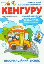 Міжнародний математичний конкурс «Кенгуру»:    2019-2020 навчальний рік. Всеукраїнський етап: Інформаційний вісник