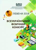 Всеукраїнський фізичний конкурс «Левеня - 2018»