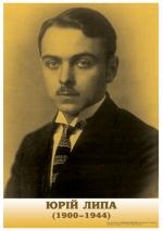 Аркушеве видання. Юрій Липа (1900-1944). Портрет 2
