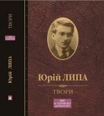 Липа Юрій. Твори: Том 4: Бій за українську літературу