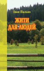 Палько Іван. Жити для людей. 2-ге видання