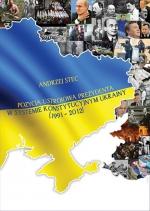 Стець Андрій. Роль і місце президента в конституційній системі України (1991-2012)