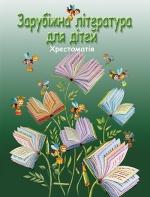 Зарубіжна література для дітей